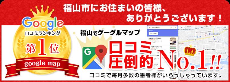 googlemap口コミ