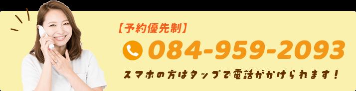 084-959-2093