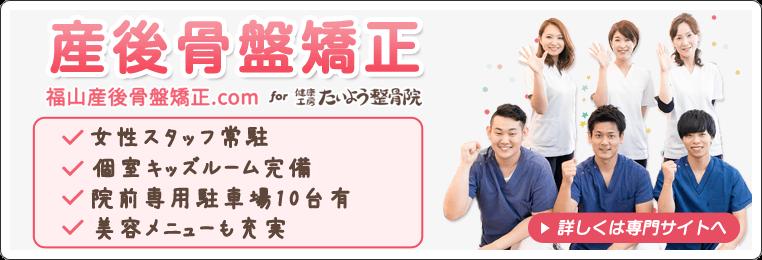 福山産後骨盤矯正.com