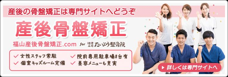 福山市交通事故治療整骨院.com