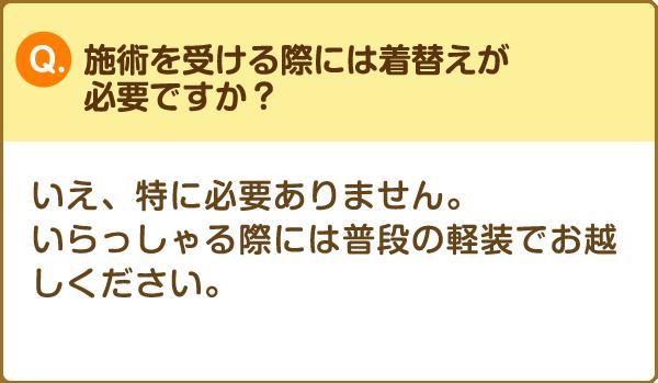 FAQ03