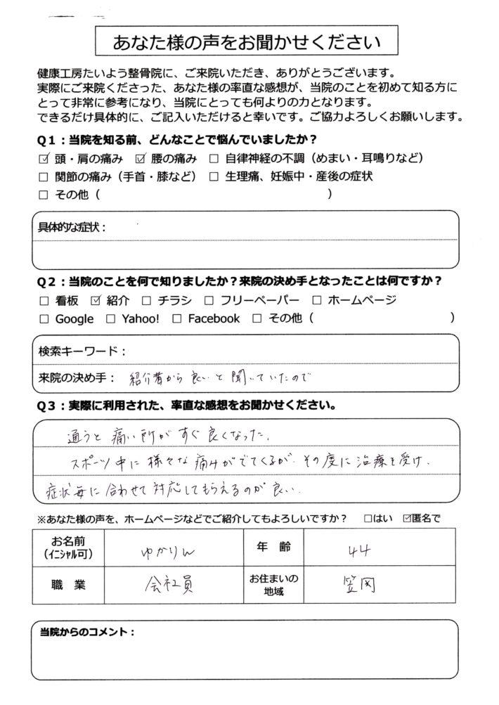 お名前:ゆかりん 年齢:44 職業:会社員 地域:笠岡