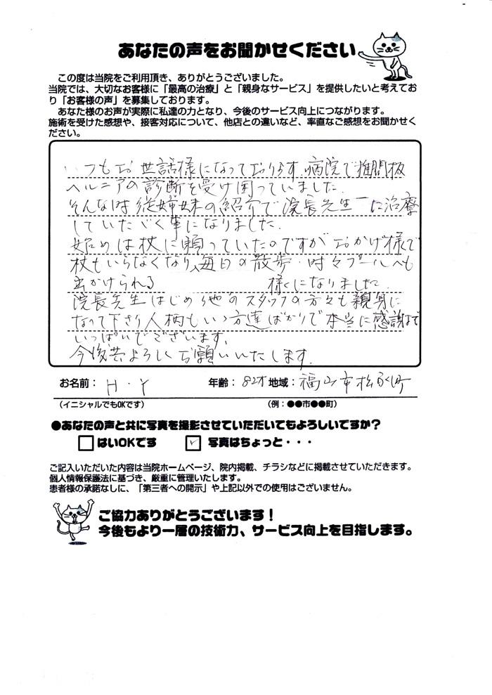 お名前:HY 年齢:82 地域:福山市松永町