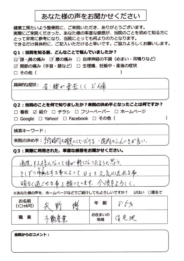お名前:矢野博 年齢:85 職業:不動産業 地域:住宅地