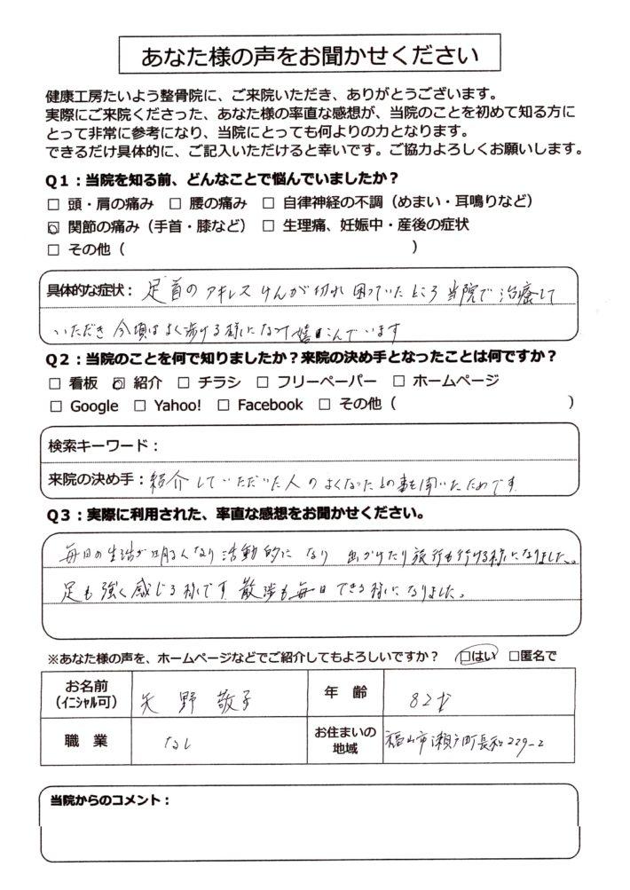 お名前:矢野 敬子 年齢:82 職業:なし 地域:福山市瀬戸町長和229-2