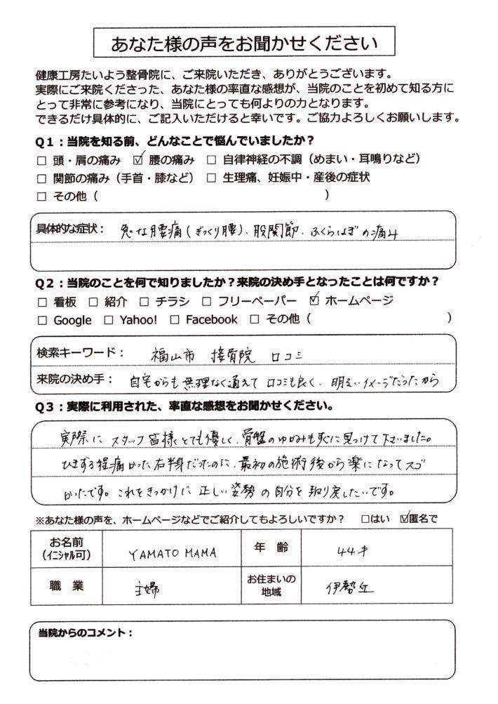 お名前:YAMATO MAMA 年齢:44 職業:主婦 地域:伊勢丘