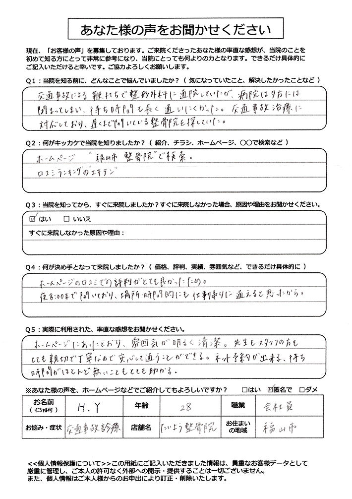 H.Y様 28歳 会社員 交通事故診療 福山市