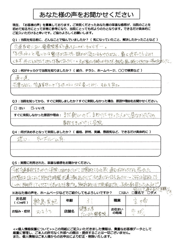 鮫島美紀様 31歳 主婦 むちうち 手城