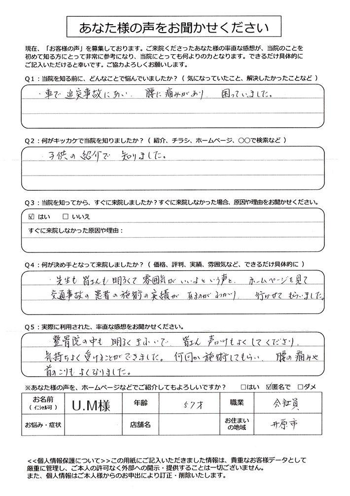 U.M様 57歳 会社員 井原市