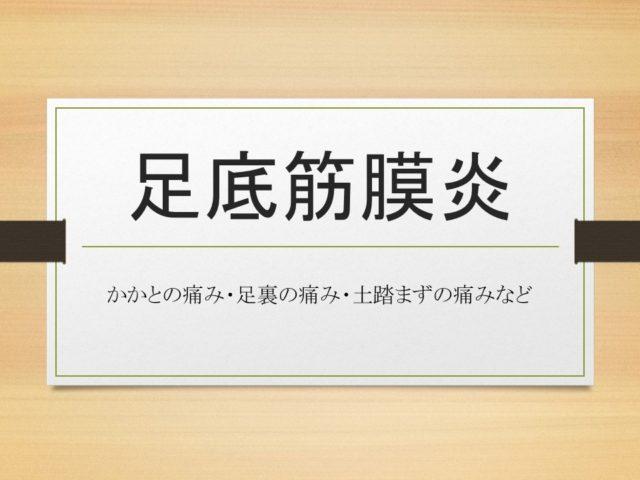 福山市、健康工房たいよう整骨院「足底腱膜炎」①