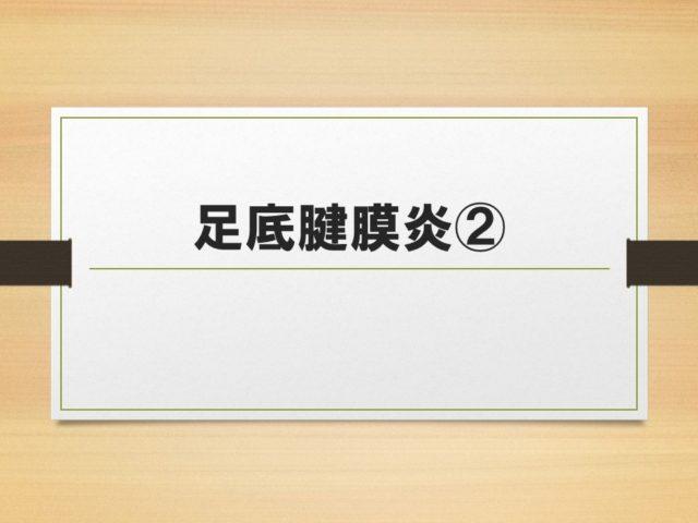 福山市 健康工房たいよう整骨院「足底腱膜炎」②