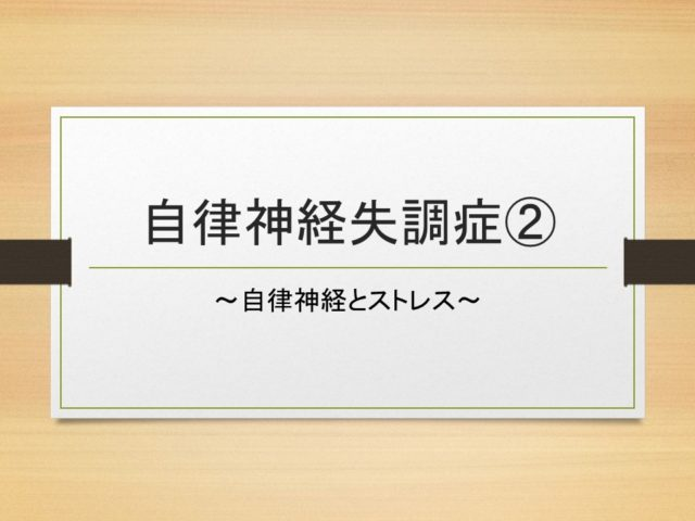 福山市 健康工房たいよう整骨院「自律神経失調症②」~自律神経とストレス~