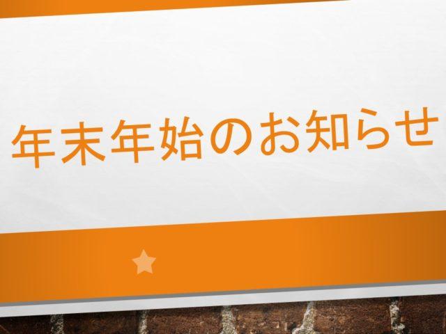 福山市 健康工房たいよう整骨院「年末年始のお知らせ」