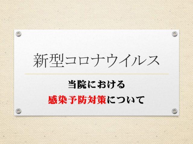 【当院における新型コロナウイルス感染予防対策について】