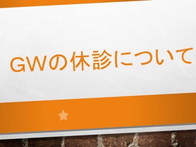 福山市 健康工房たいよう整骨院「GWの休診について」