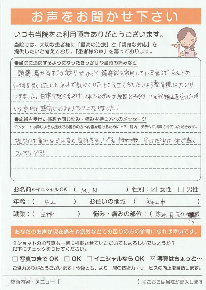 福山市 M.N様 42歳 女性 主婦 頭痛、肩こり、首すじのコリ