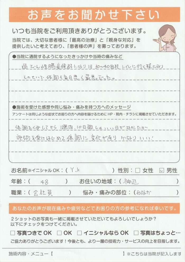 神辺町 Y.k様 48歳 男性 会社員