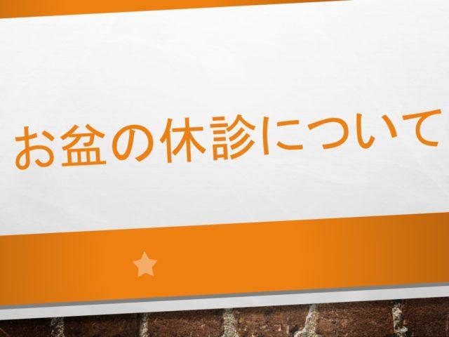 福山市 健康工房たいよう整骨院「お盆の休診についてのお知らせ」